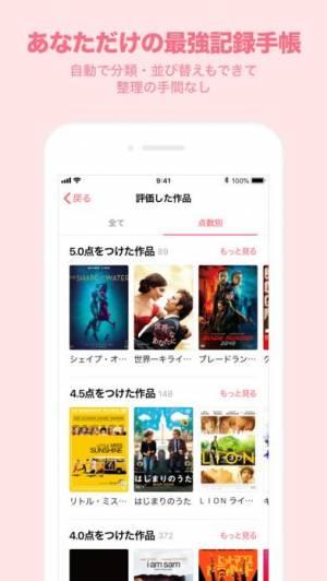 iPhone、iPadアプリ「WATCHA | あなた好みの映画・ドラマ・アニメをおすすめ」のスクリーンショット 5枚目