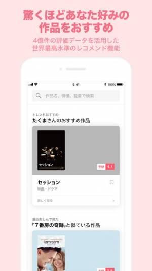 iPhone、iPadアプリ「WATCHA | あなた好みの映画・ドラマ・アニメをおすすめ」のスクリーンショット 2枚目