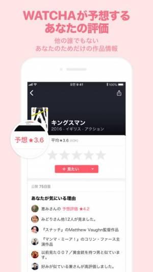 iPhone、iPadアプリ「WATCHA | あなた好みの映画・ドラマ・アニメをおすすめ」のスクリーンショット 3枚目
