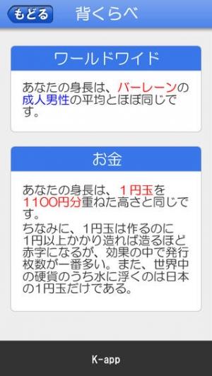 iPhone、iPadアプリ「背くらべ for iPhone」のスクリーンショット 5枚目