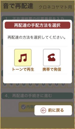 iPhone、iPadアプリ「音で再配達ゴッド」のスクリーンショット 2枚目