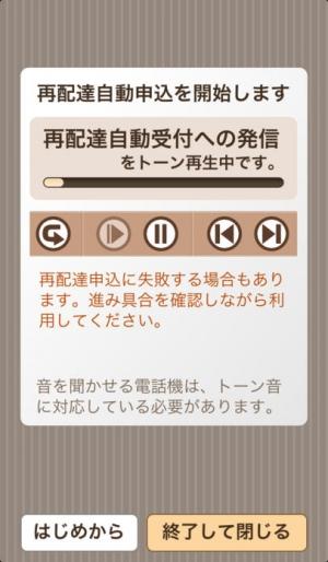 iPhone、iPadアプリ「音で再配達ゴッド」のスクリーンショット 3枚目