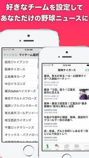 iPhone、iPadアプリ「プロ野球速報 Baseball ZERO - プロ野球ニュースアプリ」のスクリーンショット 2枚目