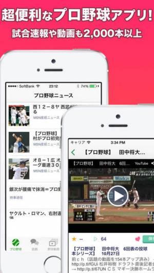 iPhone、iPadアプリ「プロ野球速報 Baseball ZERO - プロ野球ニュースアプリ」のスクリーンショット 1枚目