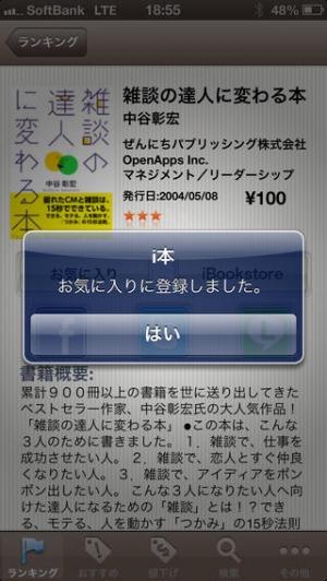 iPhone、iPadアプリ「値下げ中の電子書籍 for iBooks」のスクリーンショット 3枚目