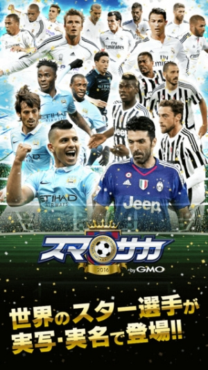 iPhone、iPadアプリ「サッカーゲーム スマサカ ~チーム育成カードゲーム(無料)」のスクリーンショット 1枚目
