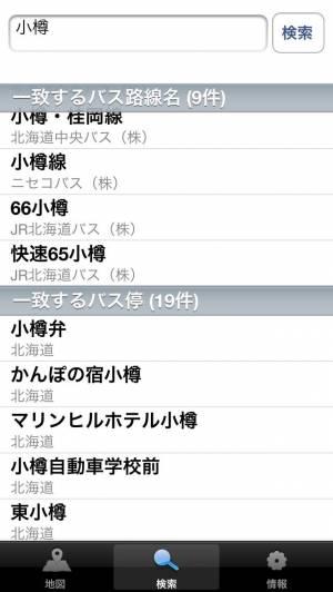 iPhone、iPadアプリ「全国バス経路マップ」のスクリーンショット 2枚目