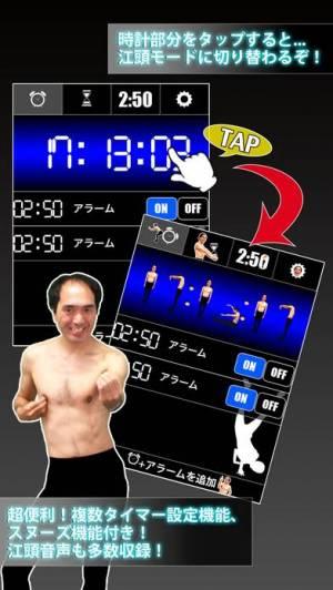 iPhone、iPadアプリ「江頭アラーム 〜時は金なり〜」のスクリーンショット 1枚目
