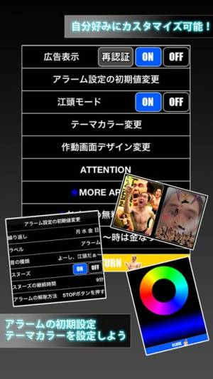 iPhone、iPadアプリ「江頭アラーム 〜時は金なり〜」のスクリーンショット 2枚目