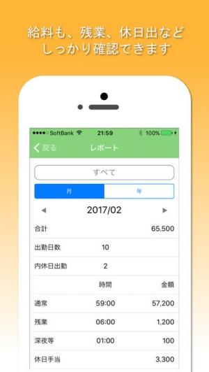 iPhone、iPadアプリ「シフト手帳 Pro : シフト給料計算とシフト管理アプリ」のスクリーンショット 3枚目