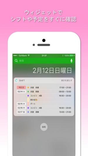 iPhone、iPadアプリ「シフト手帳 Pro : シフト給料計算とシフト管理アプリ」のスクリーンショット 4枚目
