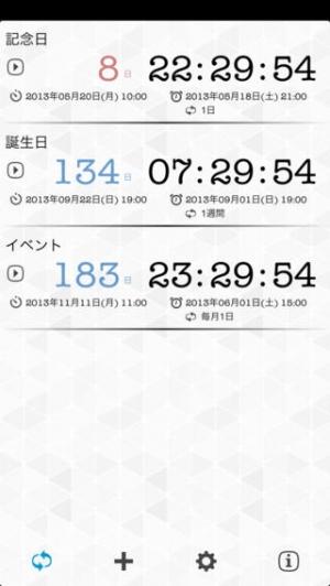 iPhone、iPadアプリ「クランベリーカウントダウンFREE」のスクリーンショット 3枚目