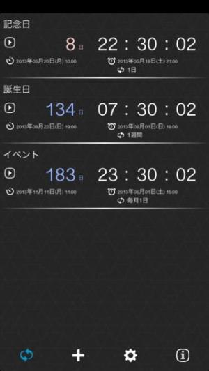iPhone、iPadアプリ「クランベリーカウントダウンFREE」のスクリーンショット 2枚目