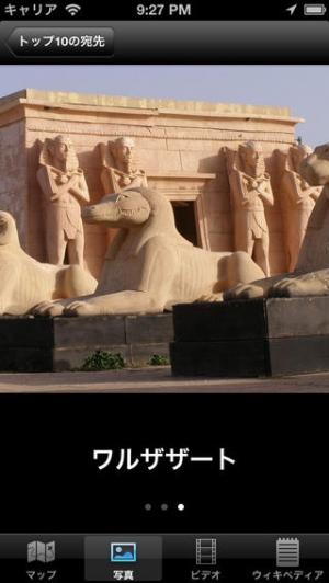 iPhone、iPadアプリ「モロッコの観光地ベスト10ー最高の観光地を紹介するトラベルガイド」のスクリーンショット 4枚目