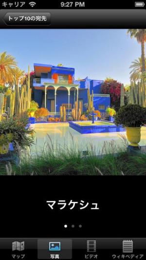 iPhone、iPadアプリ「モロッコの観光地ベスト10ー最高の観光地を紹介するトラベルガイド」のスクリーンショット 2枚目