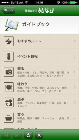 iPhone、iPadアプリ「越前おおの観光ナビゲーション 結なび」のスクリーンショット 3枚目