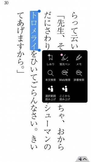 iPhone、iPadアプリ「ConTenDoビューア」のスクリーンショット 5枚目