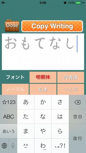 iPhone、iPadアプリ「なぞり書き(無料版)」のスクリーンショット 2枚目