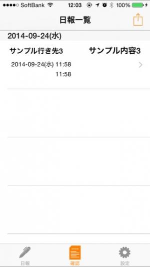 iPhone、iPadアプリ「日報入力」のスクリーンショット 5枚目