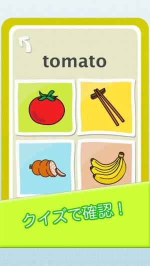 iPhone、iPadアプリ「バブルポッパー3 食器と食物編 ネイティブ英語発音を楽しく学習できる幼児用英単語カード【無料】」のスクリーンショット 5枚目