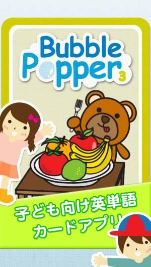 iPhone、iPadアプリ「バブルポッパー3 食器と食物編 ネイティブ英語発音を楽しく学習できる幼児用英単語カード【無料】」のスクリーンショット 1枚目