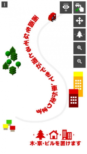 iPhone、iPadアプリ「さわって走る!はたらく車(幼児向け) - 無料知育アプリ」のスクリーンショット 1枚目