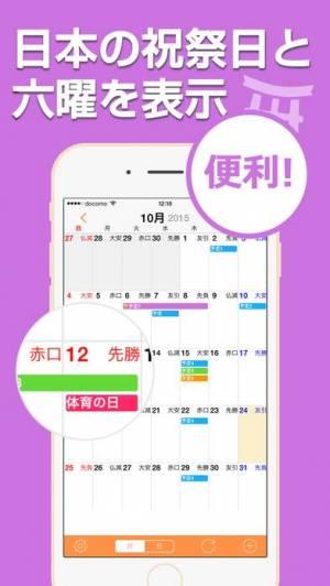 iPhone、iPadアプリ「Ucカレンダー見やすいスケジュール帳」のスクリーンショット 4枚目
