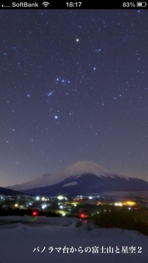 iPhone、iPadアプリ「星空のある風景写真アプリ」のスクリーンショット 2枚目