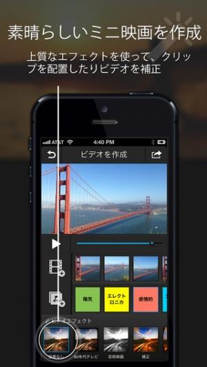 iPhone、iPadアプリ「Clipper - インスタグラム動画作成用インスタント動画エディター」のスクリーンショット 1枚目