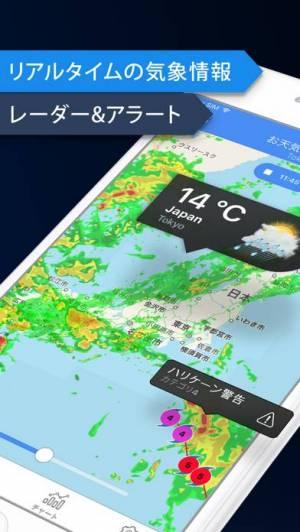 iPhone、iPadアプリ「気象 / 気象レーダー」のスクリーンショット 1枚目