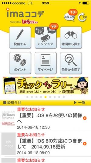 iPhone、iPadアプリ「imaココデ いまここでお得にポイントを貯めよう!」のスクリーンショット 1枚目