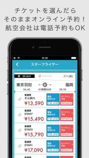 iPhone、iPadアプリ「航空券リアルタイム検索 トラベルjp」のスクリーンショット 5枚目