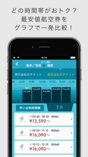 iPhone、iPadアプリ「航空券リアルタイム検索 トラベルjp」のスクリーンショット 3枚目