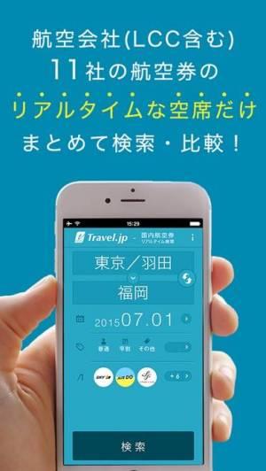 iPhone、iPadアプリ「国内航空券リアルタイム検索 トラベルjp」のスクリーンショット 1枚目