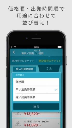 iPhone、iPadアプリ「国内航空券リアルタイム検索 トラベルjp」のスクリーンショット 4枚目