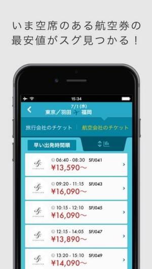iPhone、iPadアプリ「航空券リアルタイム検索 トラベルjp」のスクリーンショット 2枚目