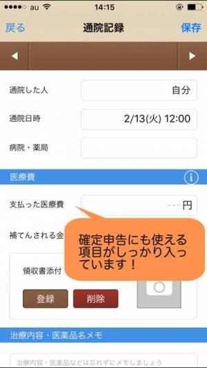 iPhone、iPadアプリ「通院ノート」のスクリーンショット 2枚目