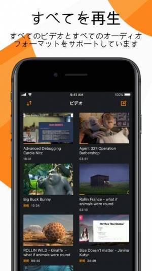 iPhone、iPadアプリ「VLC for Mobile」のスクリーンショット 1枚目