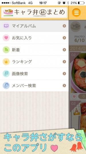 iPhone、iPadアプリ「キャラ弁まとめ」のスクリーンショット 2枚目