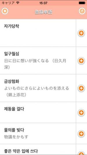 iPhone、iPadアプリ「韓国語単語帳」のスクリーンショット 3枚目