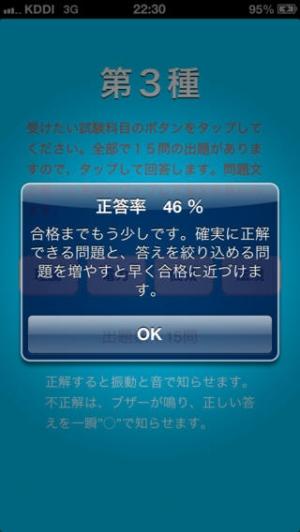 iPhone、iPadアプリ「まだまにあう電験三種」のスクリーンショット 5枚目