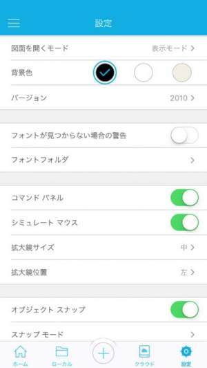 iPhone、iPadアプリ「IJCAD Mobile:DWG図面対応のViewer」のスクリーンショット 4枚目