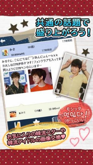 iPhone、iPadアプリ「韓国好きのしゃべり場!-Choa-」のスクリーンショット 2枚目