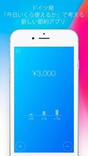 iPhone、iPadアプリ「「毎日の予算」」のスクリーンショット 1枚目