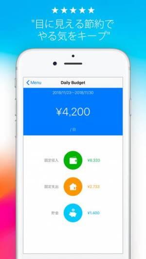 iPhone、iPadアプリ「「毎日の予算」」のスクリーンショット 4枚目