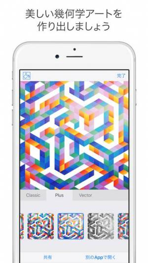 iPhone、iPadアプリ「Isometric」のスクリーンショット 1枚目