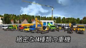 iPhone、iPadアプリ「Construction Simulator 2014」のスクリーンショット 2枚目