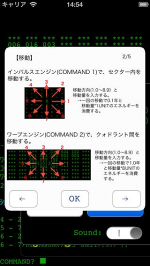iPhone、iPadアプリ「ステラトレック」のスクリーンショット 3枚目