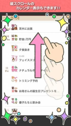 iPhone、iPadアプリ「stampカレンダー For Girls+」のスクリーンショット 4枚目