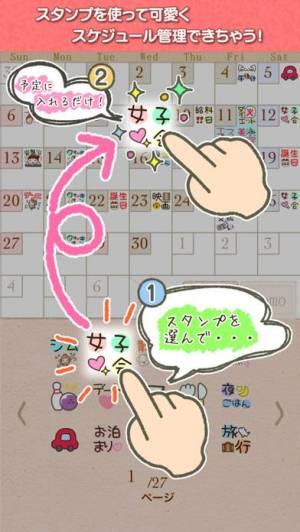 iPhone、iPadアプリ「stampカレンダー For Girls+」のスクリーンショット 1枚目